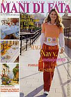 "Журнал по рукоделию ""MANI DI FATA""  февраль 2003, фото 1"