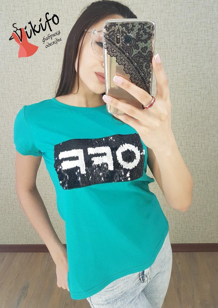Очень крутая женская футболка с  пайетками,в расцветках