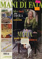 "Журнал по рукоделию ""MANI DI FATA""  январь 2003, фото 1"