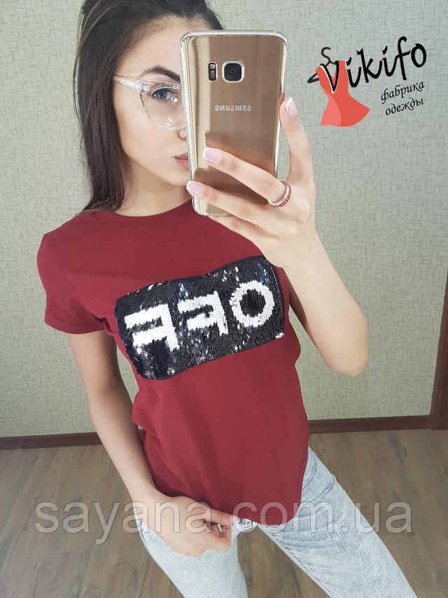 Очень крутая женская футболка с  пайетками