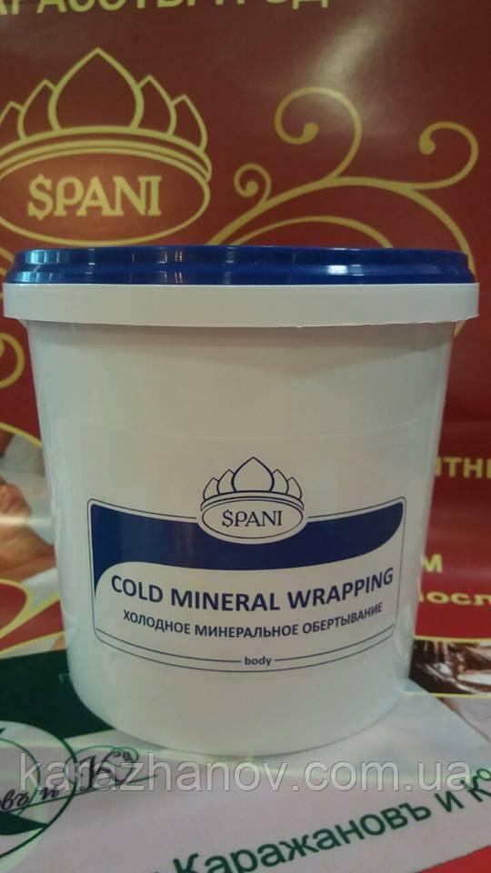 Холодное минеральное обертывание, 1000мл