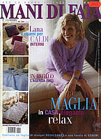 "Журнал по рукоделию ""MANI DI FATA""  ноябрь 2002, фото 1"