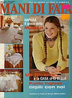 "Журнал по рукоделию ""MANI DI FATA""  февраль 2002, фото 1"