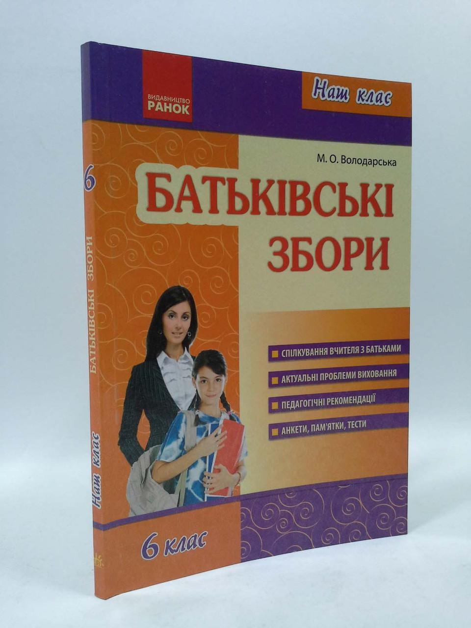 Ранок Наш клас Батьківські збори 006 кл Володарська