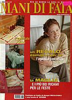 "Журнал по рукоделию ""MANI DI FATA""  ноябрь 2001, фото 1"