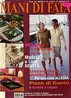 "Журнал по рукоделию ""MANI DI FATA""  сентябрь 2001, фото 1"