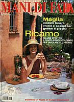 "Журнал по рукоделию ""MANI DI FATA""  август 2001, фото 1"