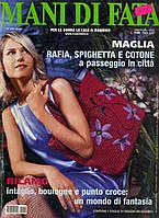 "Журнал по рукоделию ""MANI DI FATA""  июнь 2001"