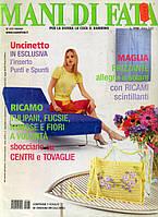 "Журнал по рукоделию ""MANI DI FATA""  февраль 2001, фото 1"