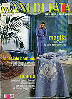 "Журнал по рукоделию ""MANI DI FATA""  январь 2001, фото 1"