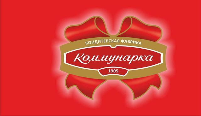 "Кондитерская фабрика ""Коммунарка"" - Беларусь"