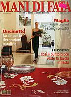 "Журнал по рукоделию ""MANI DI FATA""  октябрь 2000, фото 1"