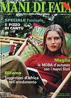 "Журнал по рукоделию ""MANI DI FATA""  сентябрь 2000, фото 1"