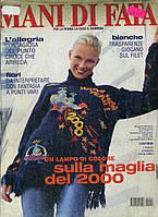 "Журнал по рукоделию ""MANI DI FATA""  декабрь 1999, фото 1"
