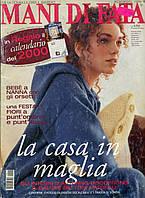 "Журнал по рукоделию ""MANI DI FATA""  ноябрь 1999, фото 1"