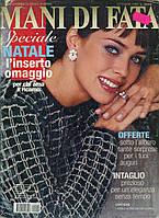 "Журнал по рукоделию ""MANI DI FATA""  октябрь 1999, фото 1"