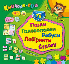 УЛА Книжка гра Кмітливе совеня Пазли головоломки ребуси лабіринти, фото 3