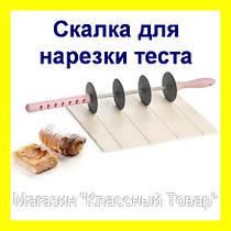 Скалка для нарезки теста Sweet Roller