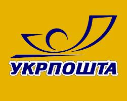 Укрпочта перевозчик номер 1 в Украине