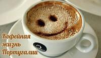Кофе Португальский в зернах