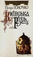 Толочко П. Київська Русь (1996)