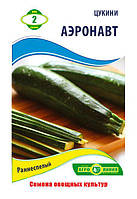 Семена Кабачка, Аэронавт Цуккини, 2 г.