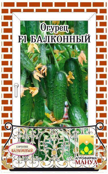 Семена Огурца, Балконный F1, 10 семян