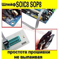 Шлейф SOIC8 SOP8прошивка BIOS не выпаивая !