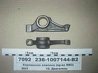 Коромысло клапана  ЯМЗ 236-1007144-В2  в сборе производство ЯМЗ