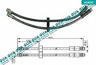 Шланг / трубка тормозной системы задний двойной L465 ( 1шт ) CD11 Fiat DOBLO 2000-2005, Fiat DOBLO 2005-2009