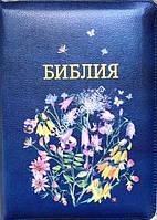 Библия 055 ZTI темно синяя, полевые цветы,  кожзам,  золотой срез, индексы, замок /145х200/