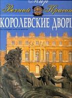 Лосев С.С. Королевские дворцы