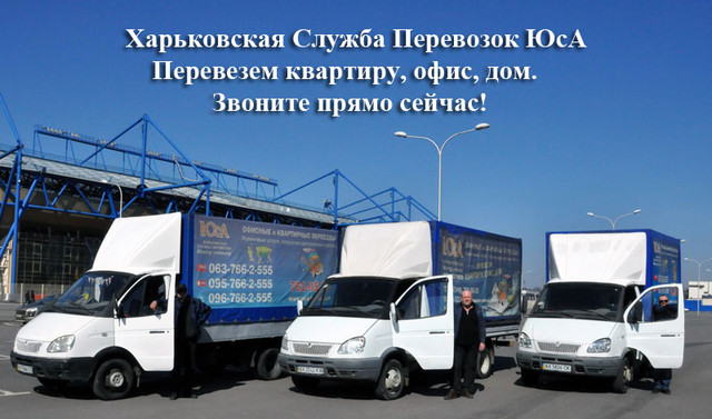 Юса Грузовое Такси