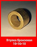 Втулка бронзовая 10*16*10