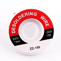 Впитывающая лента для очистки от припоя 1,5мм (ZD-180 1.5MM)