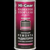 Hi-Gear HG9029 герметик для ремонта радиаторов и системы охлаждения (для коммерческого транспорта), 444мл