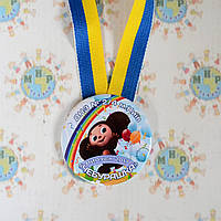 Медаль випускник дитячого садочку. Та стрічка Символіка