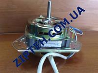 Мотор (двигатель) центрифуги для стиральной машинки полуавтомат Saturn YYG-60 оригинал
