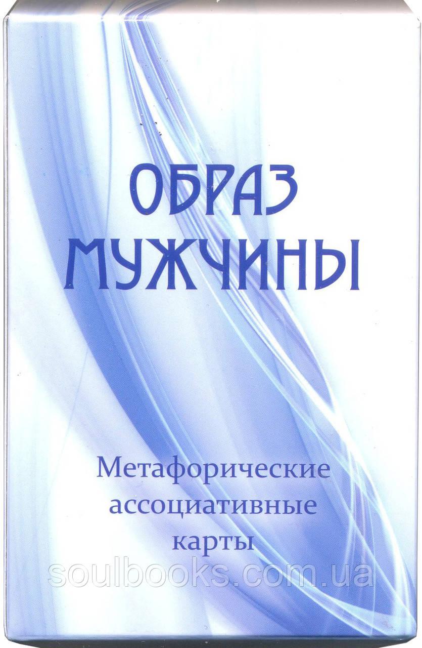"""Метафоричні карти """"Образ чоловіка"""". Юлія Демидова"""