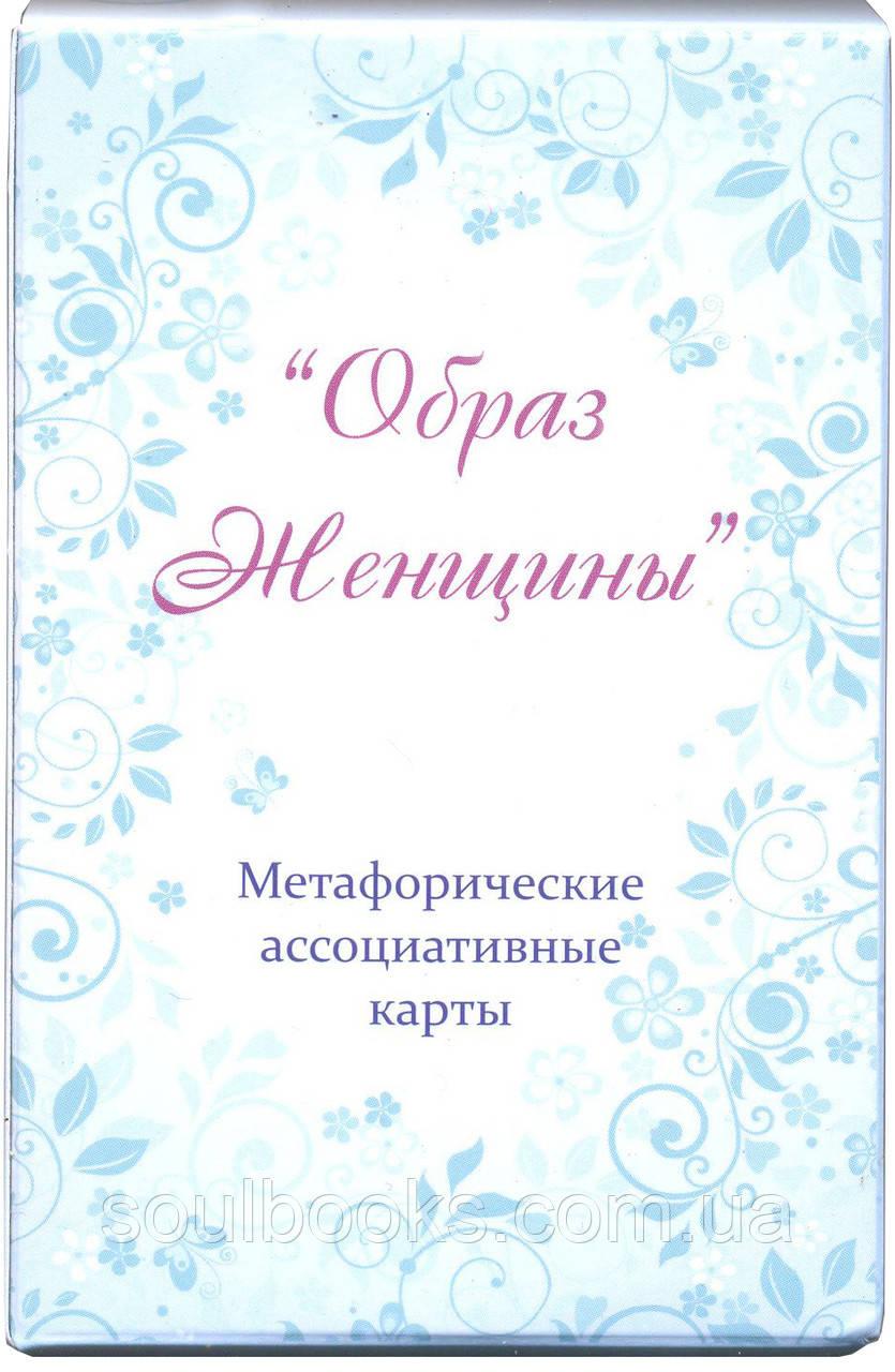 """Метафоричні карти """"Образ жінки"""". Юлія Демидова"""