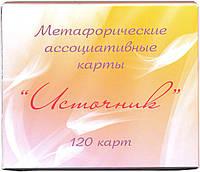 """""""Источник"""" (Юлия Демидова) - Метафорические ассоциативные карты  , фото 1"""