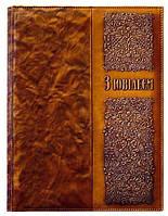 Папка на подпись З Ювілеєм (кожа)
