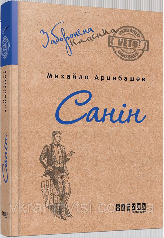 Санін   Михайло Арцибашев