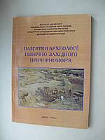 Пам`ятки археології північно-західного Причорномор`я