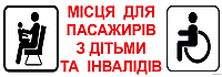 """Информационный знак """"Місця для пасажирів """""""