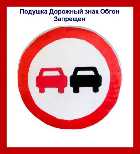 """Мягкая игрушка подушка """"Дорожный знак"""" Обгон Запрещен!Опт"""