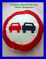 """Мягкая игрушка подушка """"Дорожный знак"""" Обгон Запрещен!Акция"""