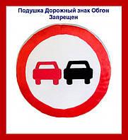 """Мягкая игрушка подушка """"Дорожный знак"""" Обгон Запрещен"""