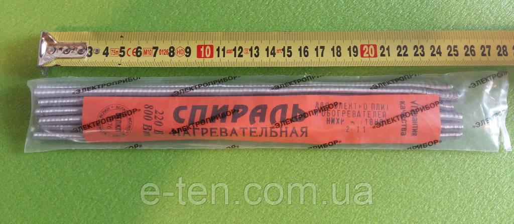 Спираль универсальная 800Вт / 220V / L=25см ( нихром - 12% ) для электроплит, электроконфорок ( упаковка 10шт)