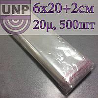 Пакет 6*20+2см клапан, BOPP 20мкм, 500 шт.